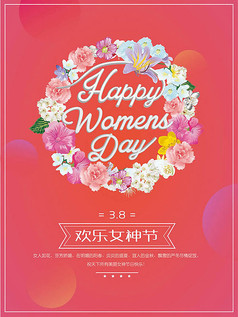 花环38妇女节海报