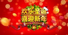 欢庆圣诞喜迎新年宣传海报