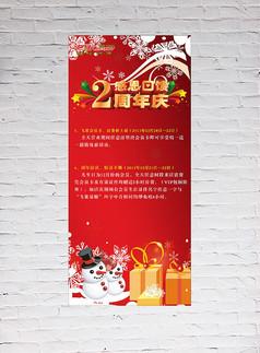 圣诞周年庆活动展架