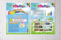 儿童教育班宣传单设计