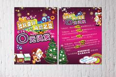 圣诞美发活动宣传单