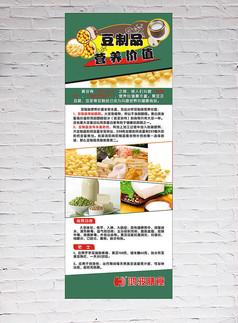豆制品宣传展架
