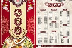 大氣中國風私房菜餐廳宣傳菜單