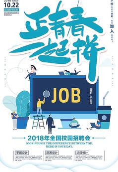 正青春校园招聘海报PSD