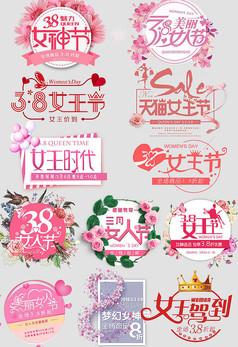 38女王节女神节文案艺术字