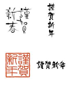 谨贺新春书法篆刻字体