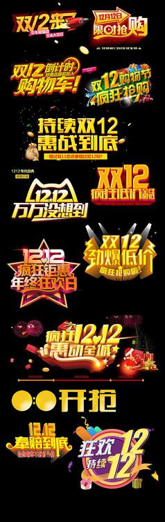 淘宝双十二年终盛惠字体设计