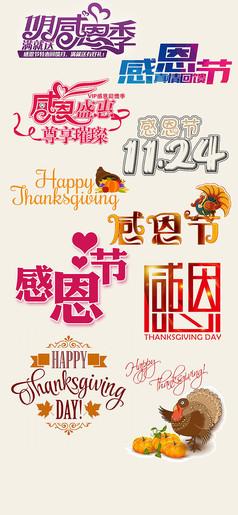 感恩节装饰广告设计字体