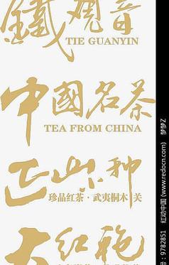铁观音茶叶艺术字
