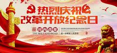 热烈庆祝改革开放纪念日宣传栏