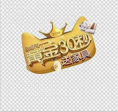 黄金30秒艺术字体png