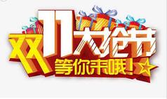 淘宝双11大抢节立体字