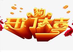 春节开门大吉艺术字