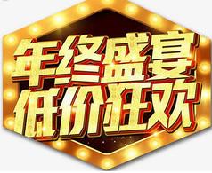 年终盛宴广告字体设计