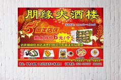 酒店周年店庆海报