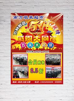 服装超市五一店庆海报