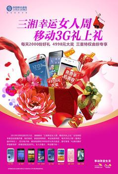 38妇女节手机移动优惠海报