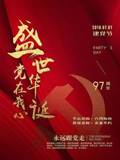 大气红金七一建党节党的生日海报
