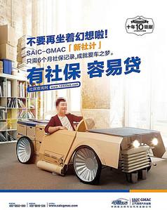 汽车金融企业广告