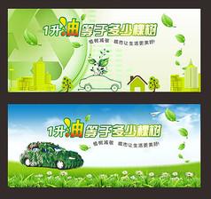 植树节广告