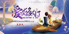 创意七夕情人节购物促销海报