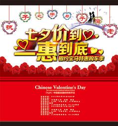 欢庆七夕情人节价到实惠促销海报