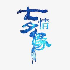 创意七夕情人节文字