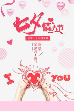 七夕情人节钜惠促销海报