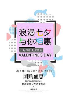 创意七夕情人节团购盛惠促销海报