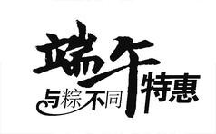 端午节促销艺术字矢量素材