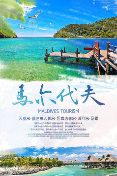 马尔代夫天堂岛创意旅游海报