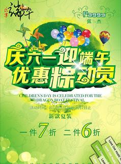庆六一迎端午活动宣传海报