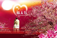浪漫情人节浪漫情侣宣传海报
