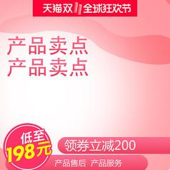 淘宝双十一化妆品主图PSD模板