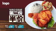 饭店套餐创意优惠促销海报