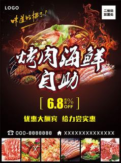 自助海鲜肉质商品烧烤促销海报