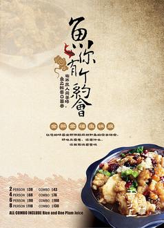 古典名菜水煮鱼创意宣传海报