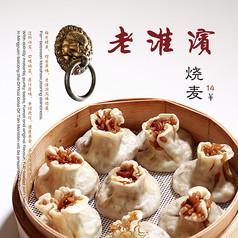 经典传统美食烧麦宣传海报