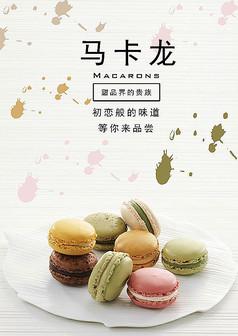 甜品贵族马卡龙糕点时尚创意海报