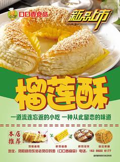 美味特色小吃榴莲酥个性宣传海报