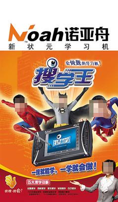搜学王学习机创新宣传海报