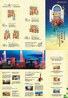 欧式房地产广告