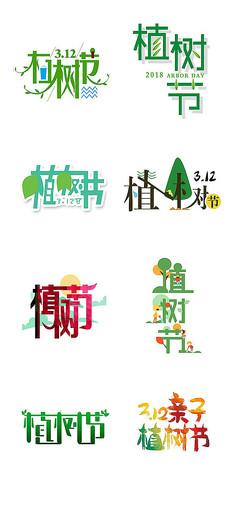 312植树节元素亚美am8娱乐