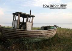 破旧渔船PPT模板