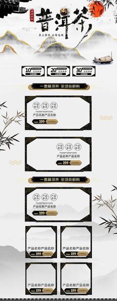 中国风茶叶普洱茶首页模板设计