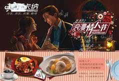 浪漫情人节主题餐厅宣传海报