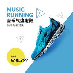 音乐气垫跑鞋创意主图设计