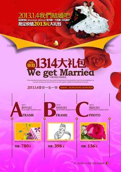 浪漫情人节婚纱摄影宣传海报