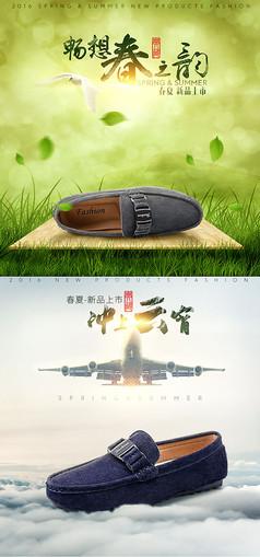 时尚休闲鞋创意海报设计