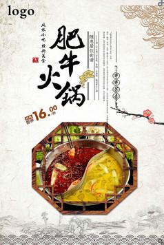 肥牛火锅海报设计